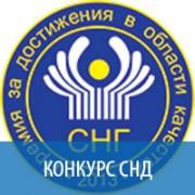 КОНКУРС СНД