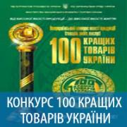 КОНКУРС 100 КРАЩИХ ТОВАРІВ УКРАЇНИ